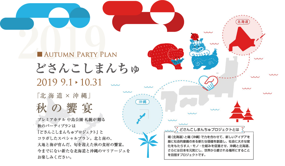 autumn-party-plan_2019_2